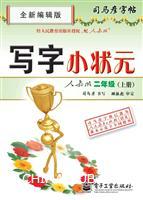 写字小状元・人教版・二年级(上册)(描摹)