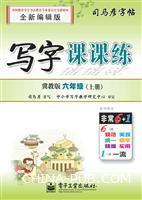 写字课课练・冀教版・六年级(上册)(描摹)