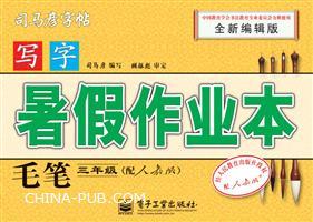 写字・暑假作业本・毛笔・三年级(描摹)