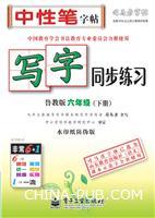 写字同步练习・鲁教版・六年级(下册)(描红)