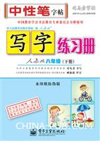 写字练习册・人教版・八年级(下册)(描摹)