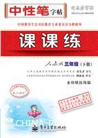 课课练・人教版・三年级(下册)(描红)