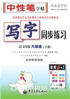 写字同步练习・语文S版・六年级(下册)(描红)