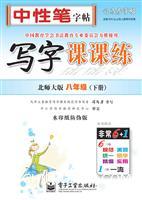 写字课课练・北师大版・八年级(下册)(描摹)