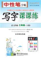 写字课课练・语文S版・二年级(下册)(描摹)