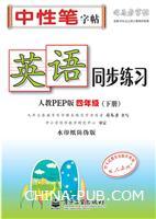 英语同步练习・人教PEP版・四年级(下册)(描红)