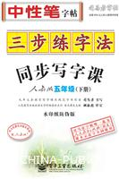 三步练字法・同步写字课・人教版・五年级(下册)(描摹)