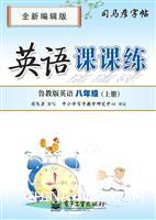英语课课练・鲁教版英语・八年级(上册)(描摹)