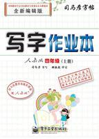 写字作业本・人教版・四年级(上册)(描摹)