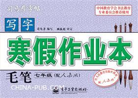 写字・寒假作业本・毛笔・七年级(描摹)