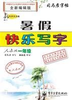 写字天天练・暑假快乐写字・人教版・一年级(描摹)