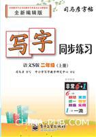 写字同步练习・语文S版・二年级(上册)(描红)