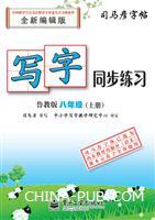 写字同步练习・鲁教版・八年级(上册)(描红)