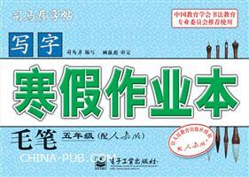 写字・寒假作业本・毛笔・五年级(描摹)
