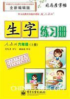 生字练习册・人教版・六年级(上册)(描摹)