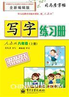 写字练习册・人教版・八年级(上册)(描摹)
