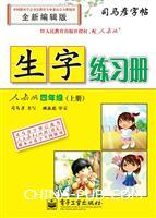 生字练习册・人教版・四年级(上册)(描摹)
