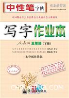 写字作业本・人教版・三年级(下册)(描摹)