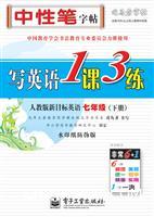 写英语1课3练・人教版新目标英语・七年级(下册)(描摹)