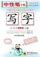 写字・人教版・四年级(下册)(描摹)