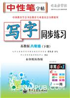 写字同步练习・苏教版・八年级(下册)(描红)