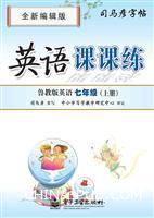 英语课课练・鲁教版英语・七年级(上册)(描摹)