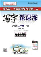 写字课课练・沪教版・二年级(下册)(描摹)