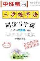 三步练字法・同步写字课・人教版・二年级(下册)(描摹)