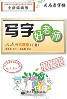 写字好老师・人教版・六年级(上册)(描摹)