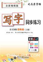 写字同步练习・语文S版・四年级(上册)(描红)