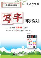 写字同步练习・苏教版・六年级(上册)(描红)
