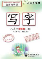 写字・人教版・四年级(上册)(描摹)