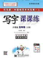 写字课课练・沪教版・五年级(下册)(描摹)