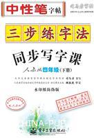 三步练字法・同步写字课・人教版・四年级(下册)(描摹)