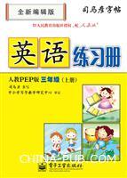 英语练习册・人教PEP版・三年级(上册)(描摹)