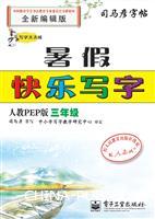 写字天天练・暑假快乐写字・人教PEP版・三年级(描摹)