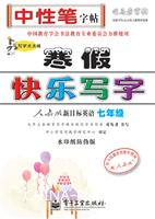 写字天天练・寒假快乐写字・人教版新目标英语・七年级(描摹)