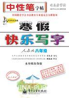 写字天天练・寒假快乐写字・人教版・八年级(描摹)