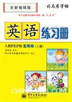 英语练习册・人教PEP版・五年级(上册)(描摹)