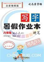 写字・暑假作业本・硬笔・八年级(描红)