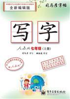 写字・人教版・七年级(上册)(描摹)