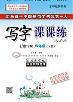 写字课课练・行楷字帖・八年级(下册)(描摹)