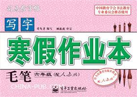 写字・寒假作业本・毛笔・六年级(描摹)