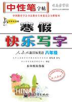 写字天天练・寒假快乐写字・人教版新目标英语・八年级(描摹)