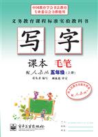 写字课本・毛笔・五年级(上册)(描红)