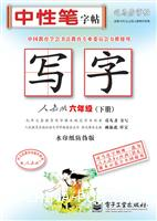 写字・人教版・六年级(下册)(描摹)