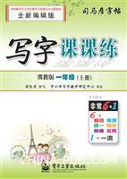 写字课课练・冀教版・一年级(上册)(描摹)