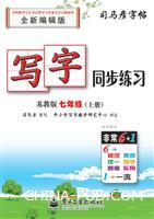 写字同步练习・苏教版・七年级(上册)(描红)