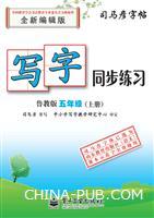 写字同步练习・鲁教版・五年级(上册)(描红)
