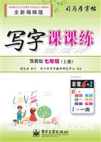 写字课课练・鄂教版・七年级(上册)(描摹)